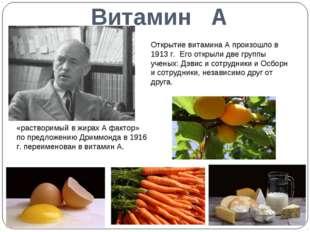 Витамин А Открытие витамина А произошло в 1913 г. Его открыли две группы учен