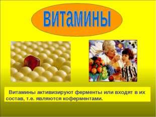 Витамины активизируют ферменты или входят в их состав, т.е. являются коферме
