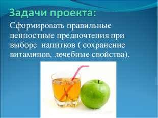 Сформировать правильные ценностные предпочтения при выборе напитков ( сохране