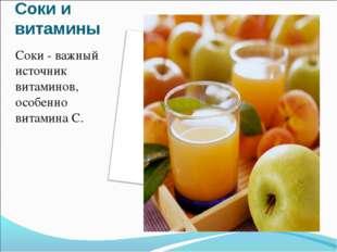 Соки и витамины Соки - важный источник витаминов, особенно витамина С.