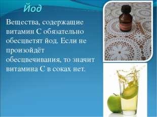 Вещества, содержащие витамин С обязательно обесцветят йод. Если не произойдёт