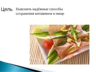 Цель: Выяснить надёжные способы сохранения витаминов в пище