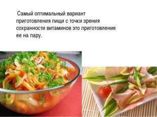 Самый оптимальный вариант приготовления пищи с точки зрения сохранности вита