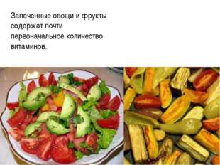 Запеченные овощи и фрукты содержат почти первоначальное количество витаминов.