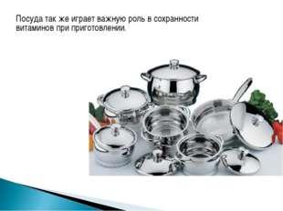 Посуда так же играет важную роль в сохранности витаминов при приготовлении.