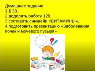 Домашнее задание: § 38, доделать работу 128, составить синквейн «ВИТАМИНЫ», п