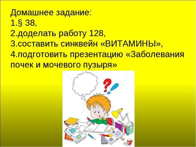 Домашнее задание: § 38, доделать работу 128, составить синквейн «ВИТАМИНЫ», п...