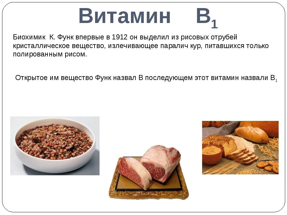 Витамин В1 Биохимик К. Функ впервые в 1912 он выделил из рисовых отрубей крис...