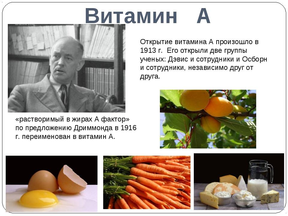 Витамин А Открытие витамина А произошло в 1913 г. Его открыли две группы учен...