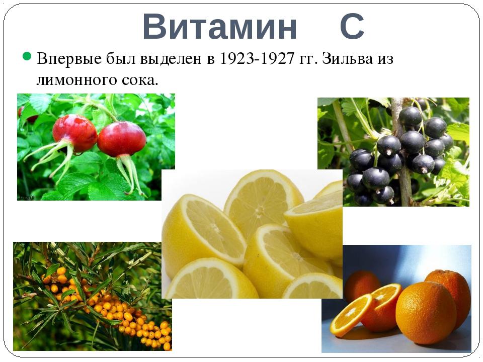 Витамин С Впервые был выделен в 1923-1927 гг. Зильва из лимонного сока.