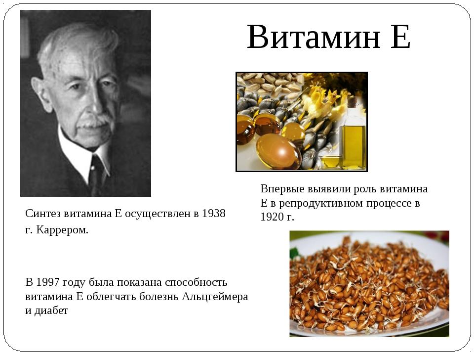 Витамин Е Впервые выявили роль витамина Е в репродуктивном процессе в 1920 г....