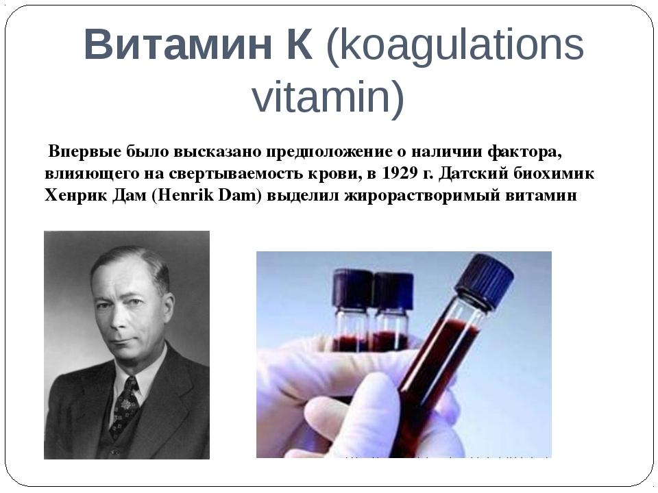 Витамин К (koagulations vitamin) Впервые было высказано предположение о налич...