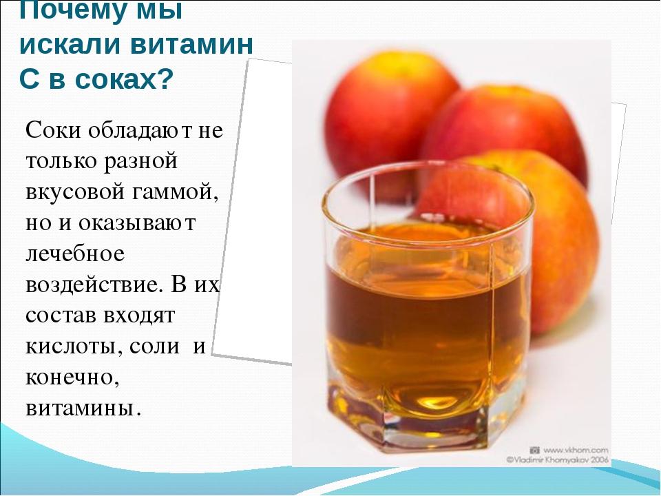 Почему мы искали витамин С в соках? Соки обладают не только разной вкусовой г...