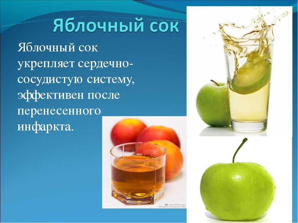 Яблочный сок укрепляет сердечно-сосудистую систему, эффективен после перенесе...