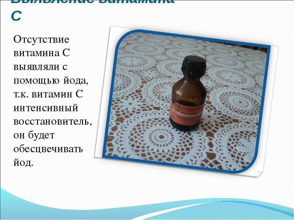 Выявление витамина С Отсутствие витамина С выявляли с помощью йода, т.к. вита...