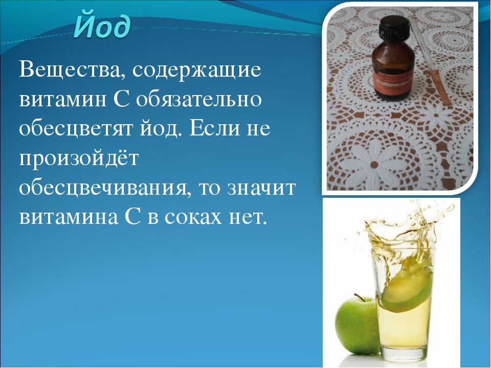 Вещества, содержащие витамин С обязательно обесцветят йод. Если не произойдёт...