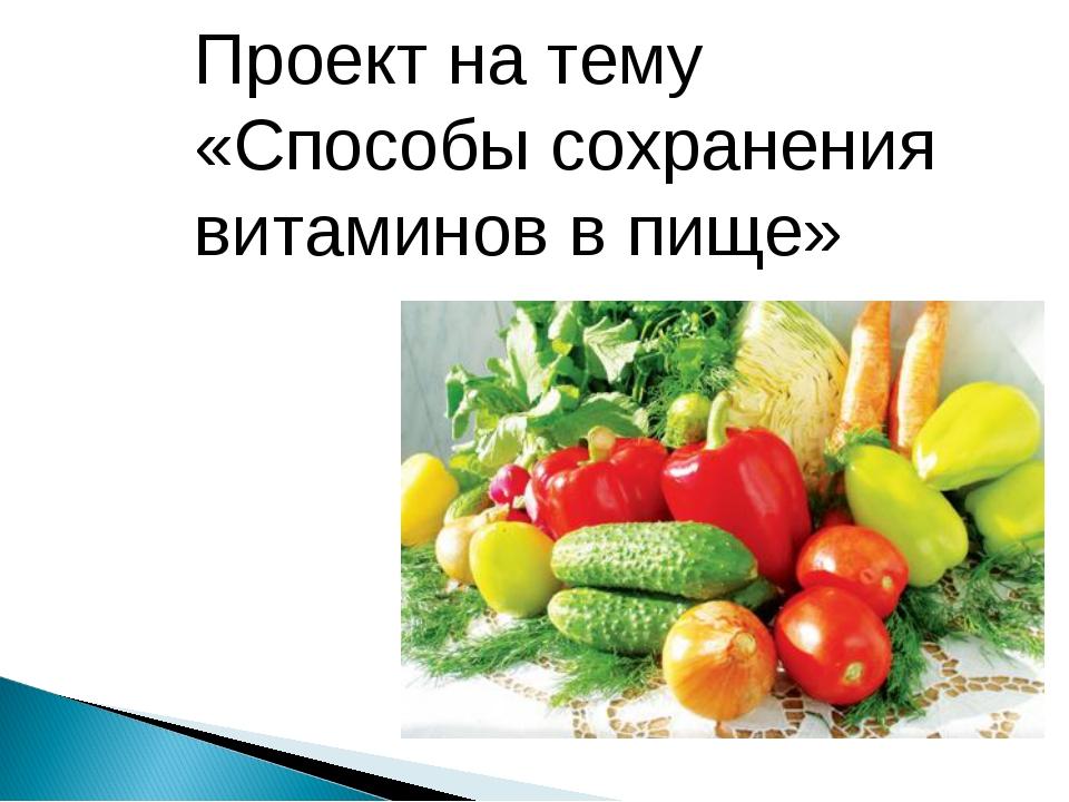 Проект на тему «Способы сохранения витаминов в пище»