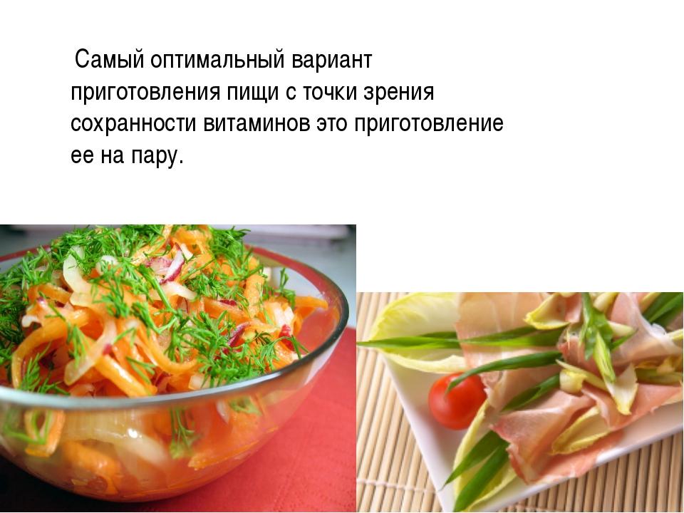 Самый оптимальный вариант приготовления пищи с точки зрения сохранности вита...