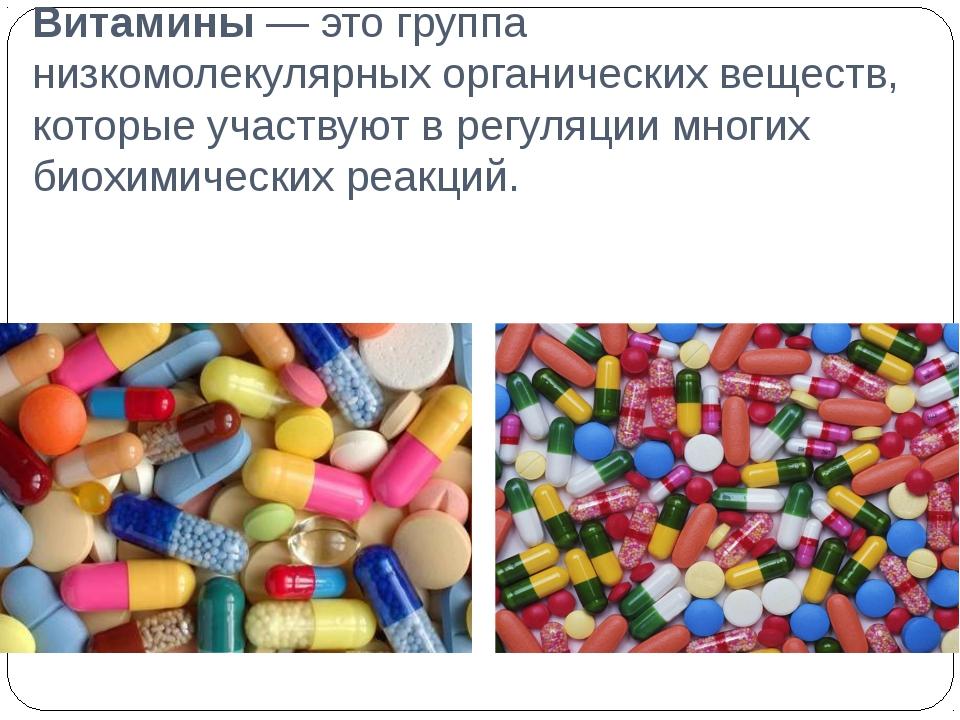 Витамины — это группа низкомолекулярных органических веществ, которые участву...