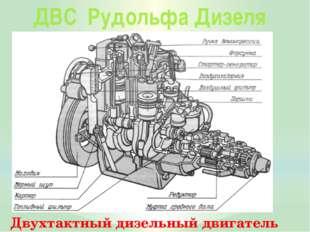 ДВС Рудольфа Дизеля Двухтактный дизельный двигатель
