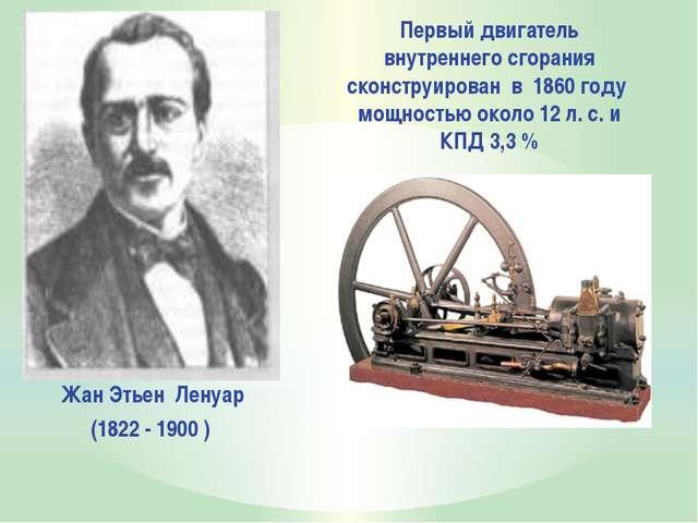 Жан Этьен Ленуар (1822 - 1900 ) Первый двигатель внутреннего сгорания сконст...