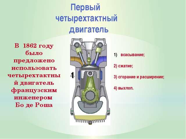 Первый четырехтактный двигатель В 1862 году было предложено использовать четы...