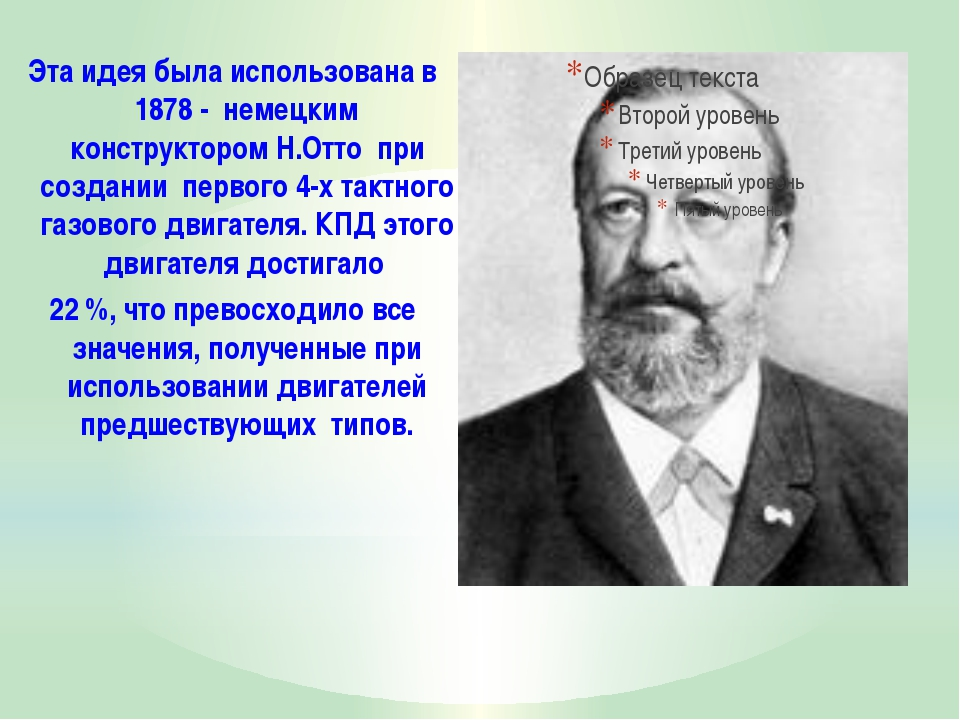 Эта идея была использована в 1878 - немецким конструктором Н.Отто при создани...