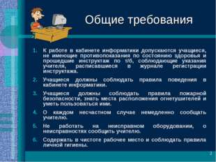 * Общие требования К работе в кабинете информатики допускаются учащиеся, не и