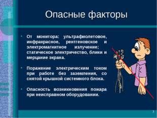 * Опасные факторы От монитора: ультрафиолетовое, инфракрасное, рентгеновское
