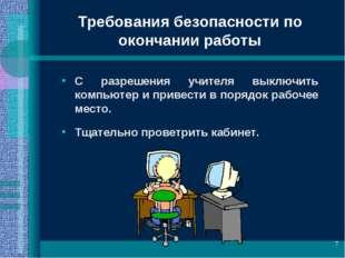 * Требования безопасности по окончании работы С разрешения учителя выключить