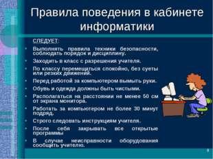 * Правила поведения в кабинете информатики СЛЕДУЕТ: Выполнять правила техники