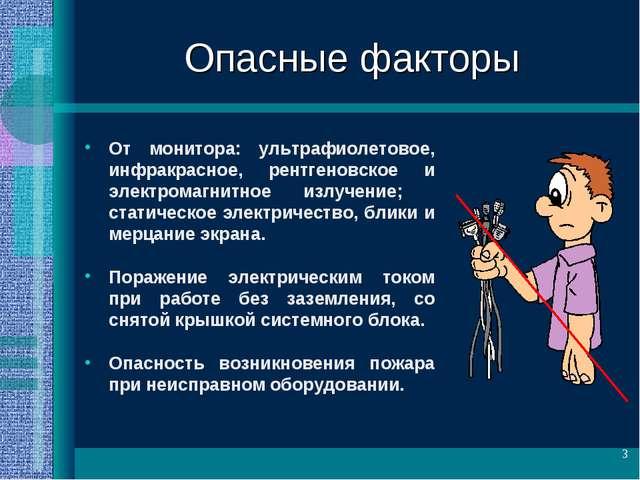 * Опасные факторы От монитора: ультрафиолетовое, инфракрасное, рентгеновское...
