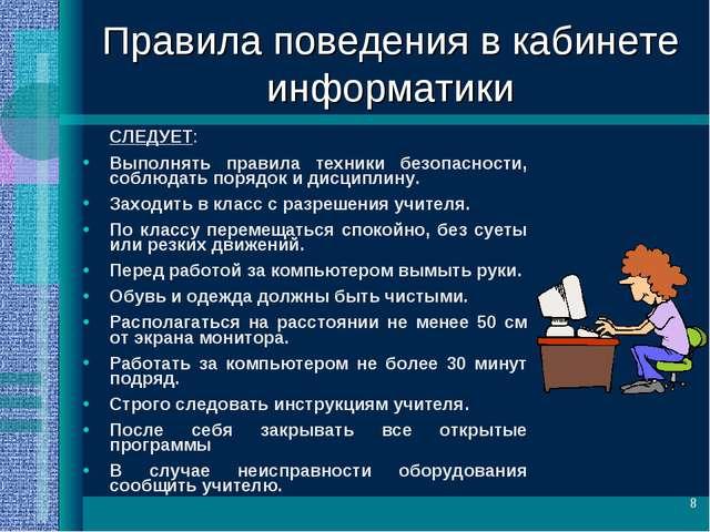 * Правила поведения в кабинете информатики СЛЕДУЕТ: Выполнять правила техники...