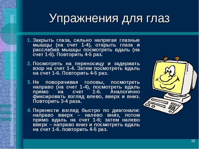 * Упражнения для глаз Закрыть глаза, сильно напрягая глазные мышцы (на счет 1...