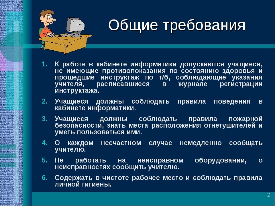 * Общие требования К работе в кабинете информатики допускаются учащиеся, не и...