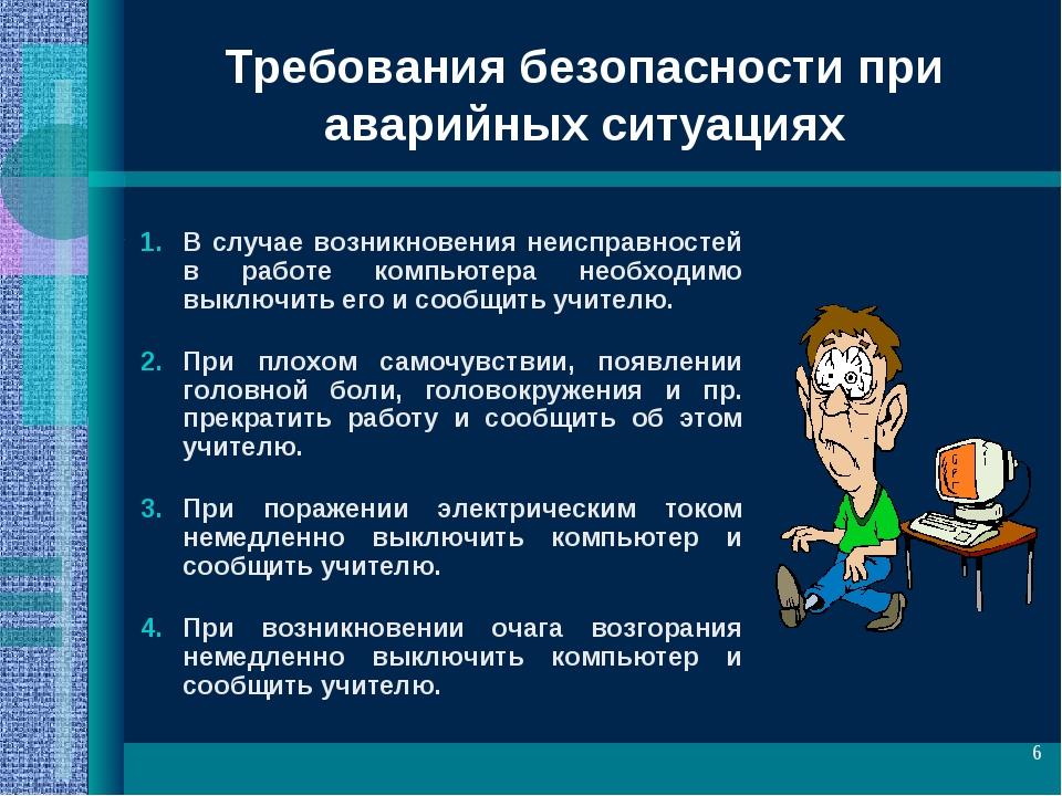 * Требования безопасности при аварийных ситуациях В случае возникновения неис...