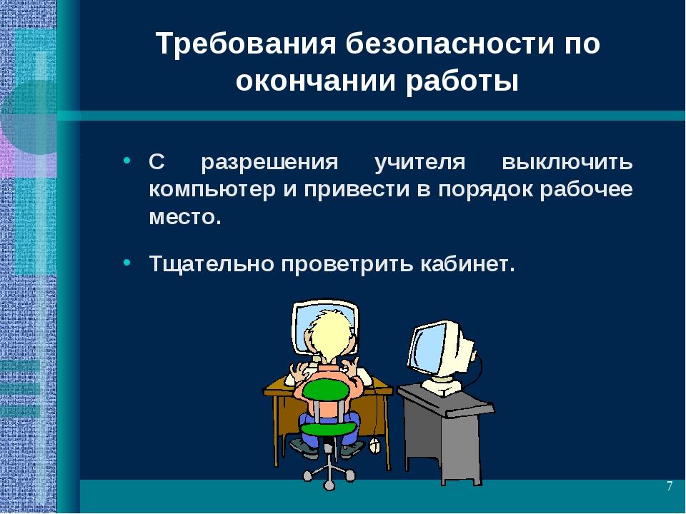 * Требования безопасности по окончании работы С разрешения учителя выключить...