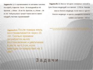 З а д а ч и Задача № 1. В соревнованиях по метанию тынзяна на хорей у Кирилла