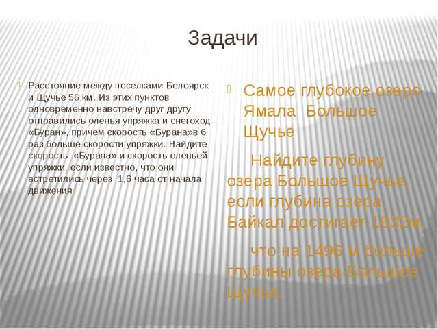 Задачи Расстояние между поселками Белоярск и Щучье 56 км. Из этих пунктов одн...