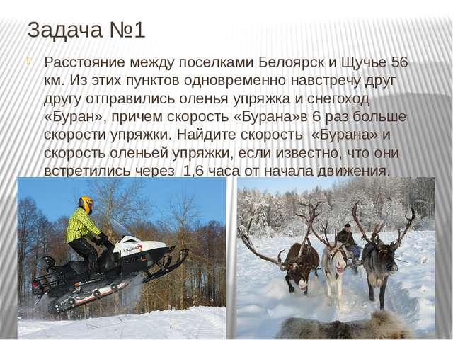 Задача №1 Расстояние между поселками Белоярск и Щучье 56 км. Из этих пунктов...