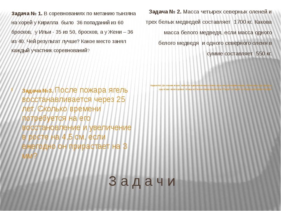 З а д а ч и Задача № 1. В соревнованиях по метанию тынзяна на хорей у Кирилла...
