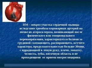www.themegallery.com Company Logo ИМ – некроз участка сердечной мышцы вследст