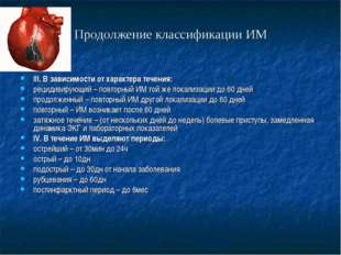 Продолжение классификации ИМ III. В зависимости от характера течения: рецидив