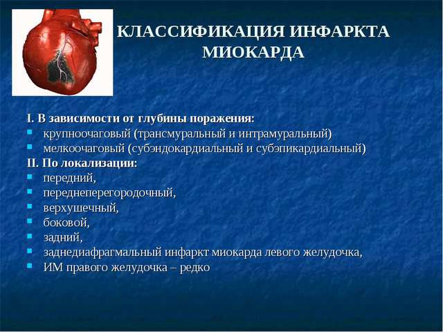 КЛАССИФИКАЦИЯ ИНФАРКТА МИОКАРДА I. В зависимости от глубины поражения: крупно...