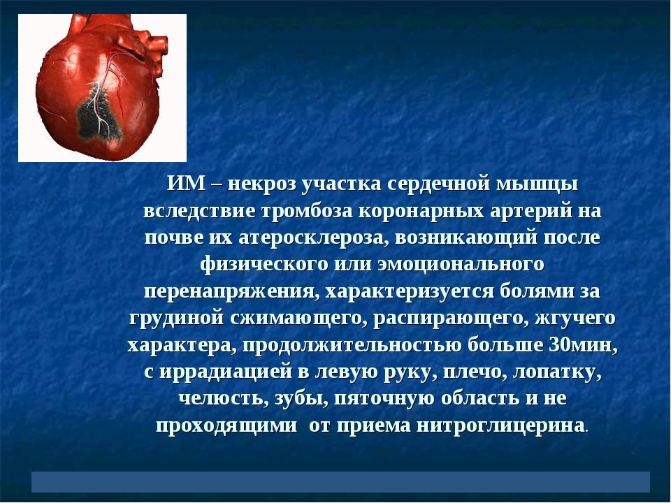 www.themegallery.com Company Logo ИМ – некроз участка сердечной мышцы вследст...