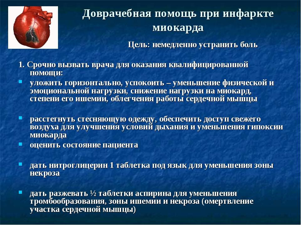 Доврачебная помощь при инфаркте миокарда Цель: немедленно устранить боль 1. С...