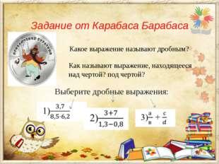 Задание от Карабаса Барабаса Какое выражение называют дробным? Как называют в