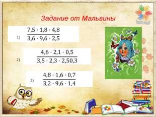 Задание от Мальвины 1) 2) 3)