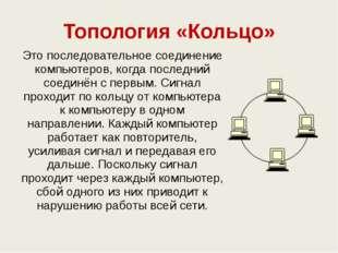 Топология «Кольцо» Это последовательное соединение компьютеров, когда последн