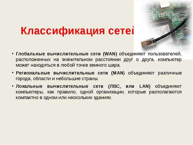 Классификация сетей Глобальные вычислительные сети (WAN) объединяют пользоват...